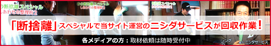 「断捨離」スペシャルで当サイト運営のニシダサービスが回収作業!