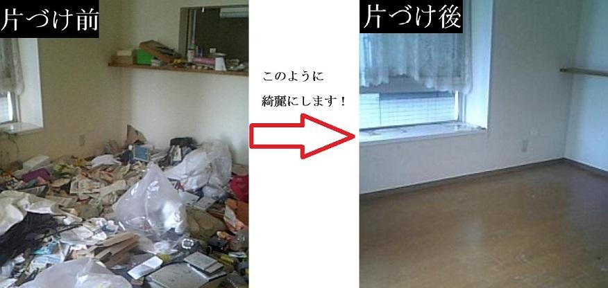 ゴミ屋敷の部屋も綺麗にします